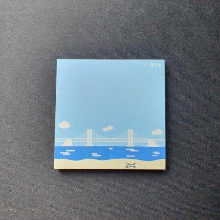0.7M 부산여행 굿즈 광안리 디자인 메모지