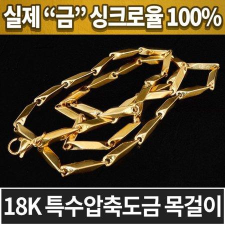 18k 특수압축도금 남성 남자 목걸이 DK-9832