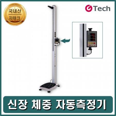 체중비만도측정 자동신장체중측정 건강검진측정기구