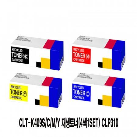 CLT-K409S/C/M/Y 재생토너(4색1SET) CLP310