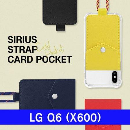 LG Q6 srs스트랩 투명포켓 X600 케이스