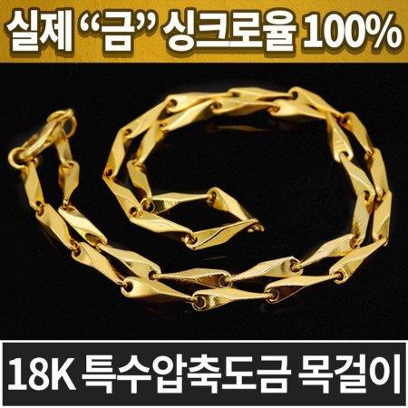 18k 특수압축도금 남성 남자 목걸이 DK-7297