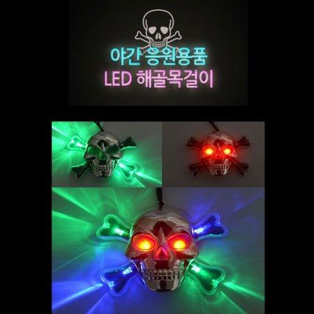 야구장 축구장 LED 응원 파티 도구 용품 해골 목걸이