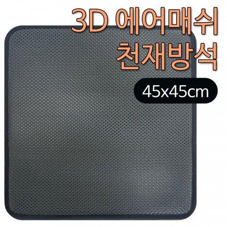 3D 에어매쉬 방석(대) 45x45 통풍방석 쿨방석 사계절