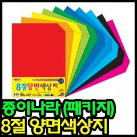 색상지 30000색상지 8절양면색상지 종이나라색상지