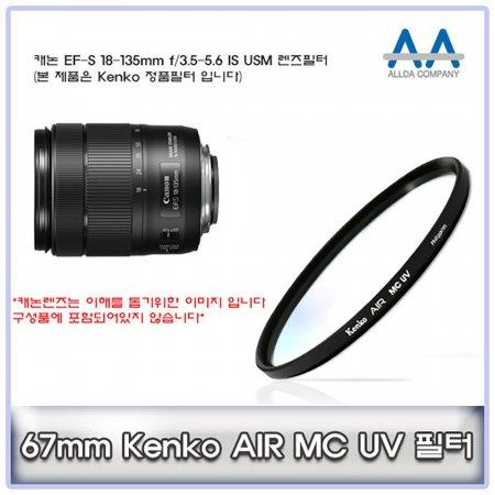 캐논 EF-S 18-135mm f/3.5-5.6 IS USM Kenko 67mmMCUV