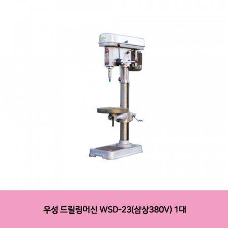 우성 드릴링머신 WSD-23(삼상380V) 1대