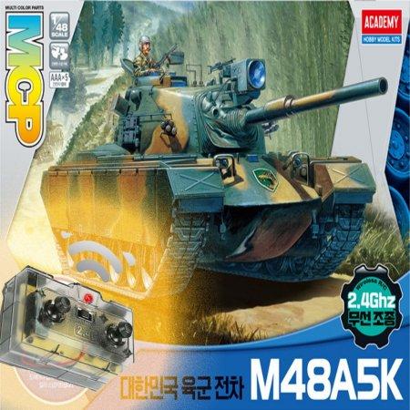 솔라턴테이블 지원 한국 육군 M48 전차 탱크 무선조종