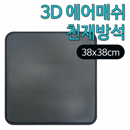 3D 에어매쉬 방석(소) 38x38 통풍방석 쿨방석 사계절