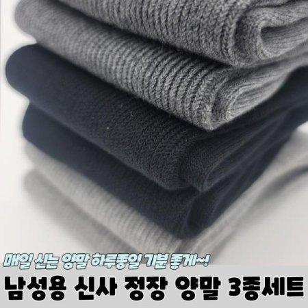 남성용 신사 정장 양말 3종세트