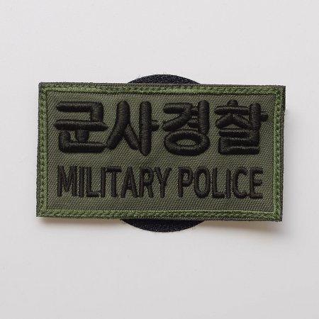 군사경찰 고무 입체 자수 3D 벨크로 패치