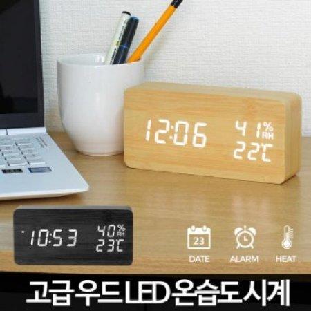 우드LED온습도시계 탁상 전자 테이블 무소음 알람엔틱