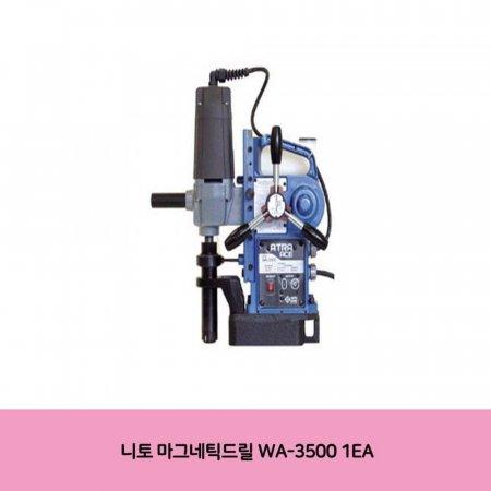 니토 마그네틱드릴 WA-3500 1EA