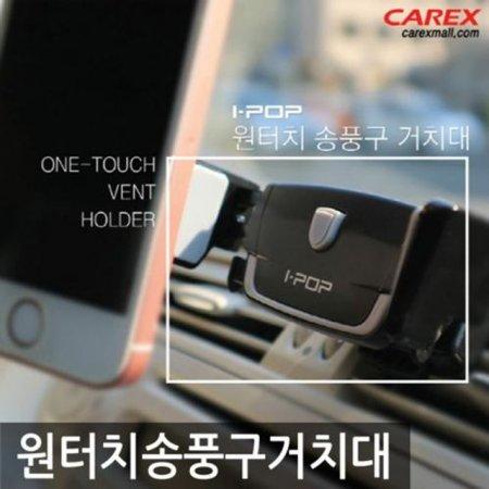 카렉스 아이팝 원터치 송풍구 거치대