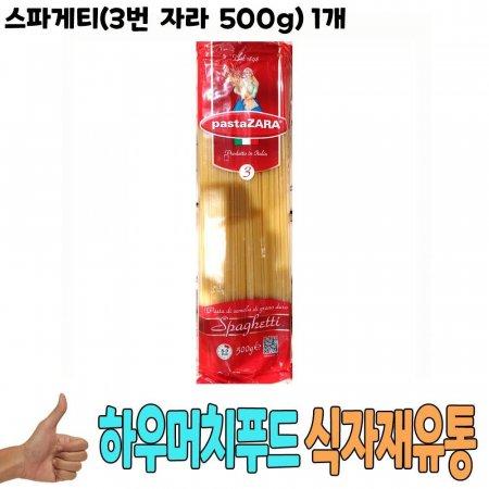 식자재 식재료 도매) 스파게티(3번 자라 500g) 1개