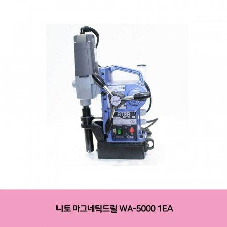 니토 마그네틱드릴 WA-5000 1EA