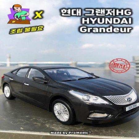 현대 그랜저 Grandeur HG 중형 세단 자동차 모형