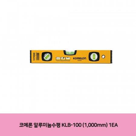코메론 알루미늄수평 KLB-100 (1.000mm) 1EA