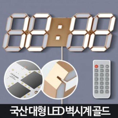 대형 LED벽시계골드 국산 사무실 벽걸이 명품 고급 3D