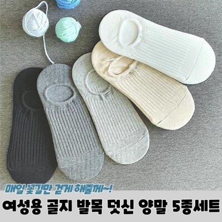 여성용 골지 발목 덧신 양말 5종세트