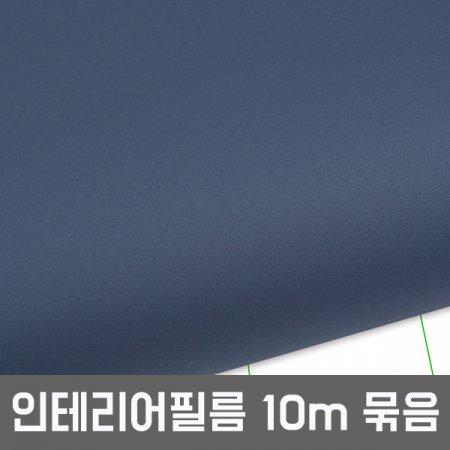 단색 10m 1롤묶음 머디네이비 W2B-SD10-999 헤라증정