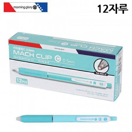 모닝글로리 마하클립 C펜 0.5mm (블루) (12자루)