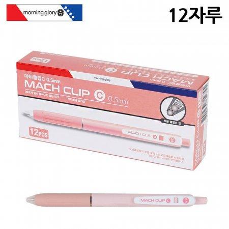 모닝글로리 마하클립 C펜 0.5mm (핑크) (12자루)