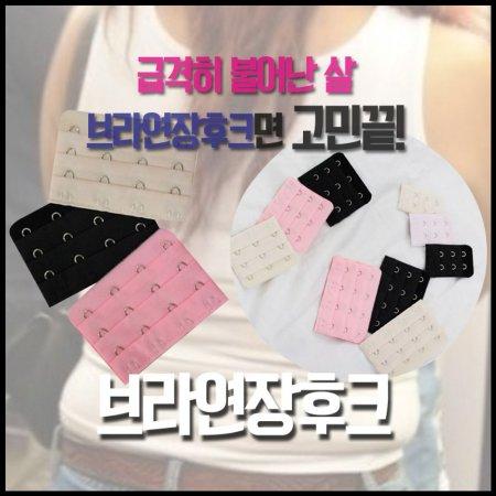 브라연장후크/브라후크/연장후크/4단후크/3단후크/2단