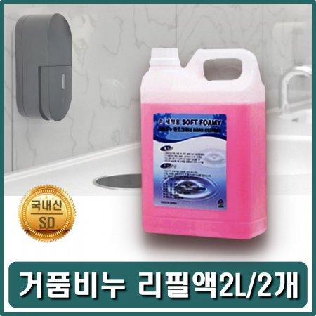 거품물비누 핸드워시 손세정제 액체비누 물비누리필