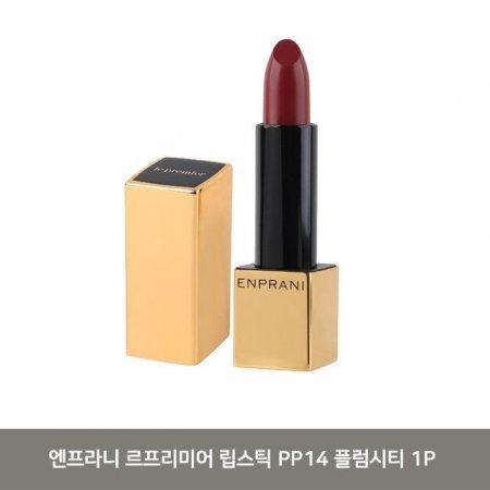 엔프라니 르프리미어 립스틱 PP14 플럼시티 1P 립