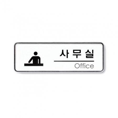 4500 아트사인 사무실(시스템)(195x65) 9201 표지판