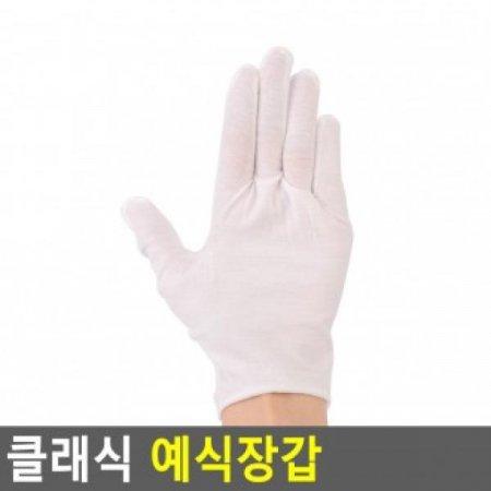 클래식 예식장갑 2p M사이즈 예식용장갑 행사장갑