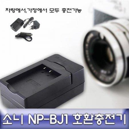 소니 NP-BJ1 호환 급속충전기 안전인증제품