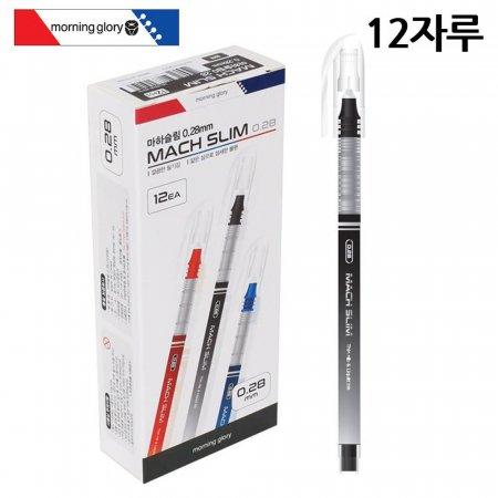 모닝글로리 마하슬림 0.28mm (흑색) 1다스 (12자루)