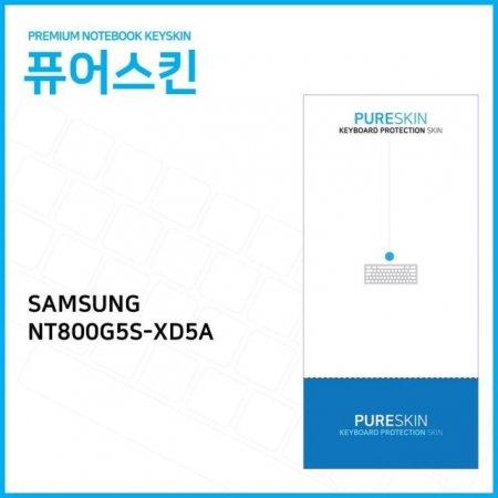 (IT) 삼성전자 Odyssey NT800G5S-XD5A 실리콘 키스킨