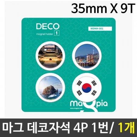 마그피아 데코자석 4P(35mmX9.4T) 1번/1개