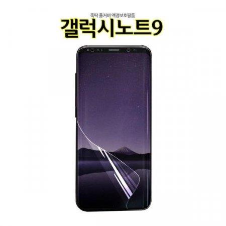 DDK 풀커버 갤럭시노트9 액정보호필름 N960 우레탄