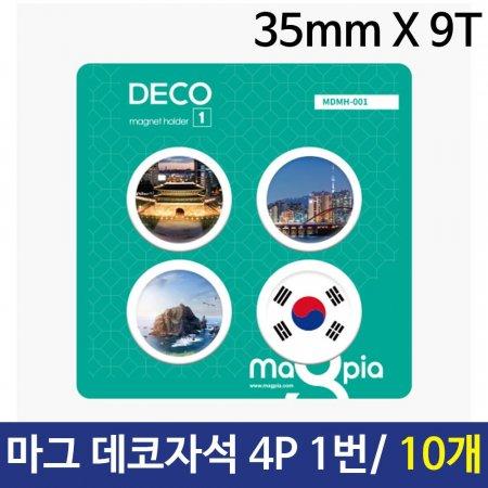 마그피아 데코자석 4P(35mmX9.4T) 1번/10개