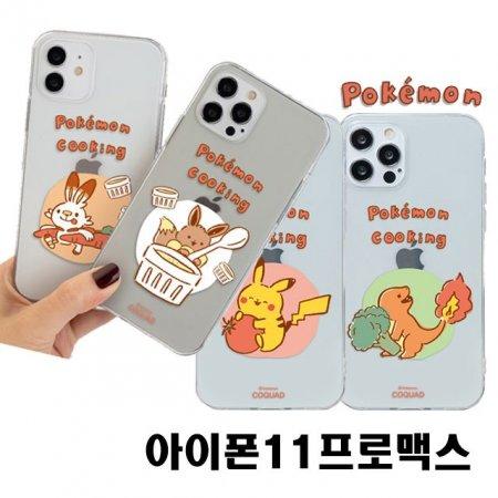 아이폰11프로맥스 포켓몬 쿠킹 투명 젤리케이스