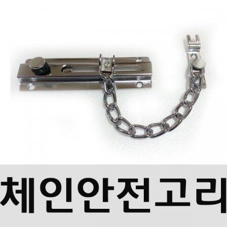 체인 안전고리(크롬) 1개(317)