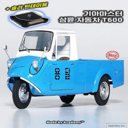 솔라턴테이블 기아마스터 삼륜T600 레트로 용달자동차