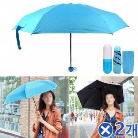 (2개묶음)알약케이스 접이식 우산 색상랜덤발송