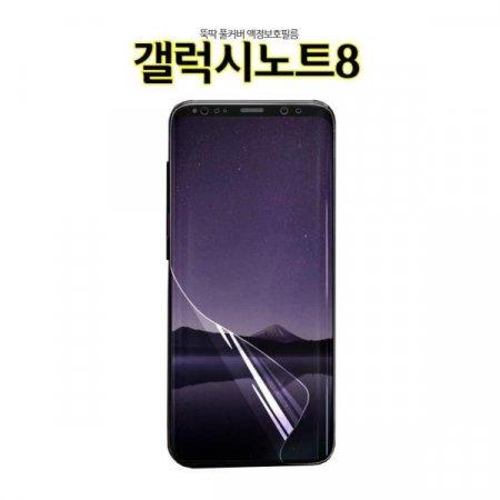 DDK 풀커버 갤럭시노트8 액정보호필름 N950 우레탄