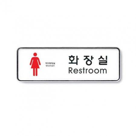 4500 아트사인 화장실(여)(시스템)(195x65) 9204
