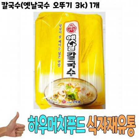 식자재 도매) 칼국수(옛날국수 오뚜기 3Kg) 1개