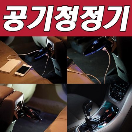 머레이 차량용 시거잭 공기 청정기/F-22