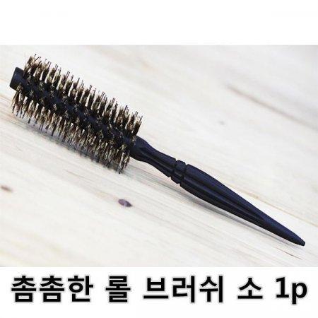 촘촘한 롤 브러쉬 소 1p