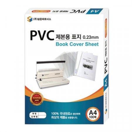 삼은 PVC 제본표지 A4 023mm 반투명 100매