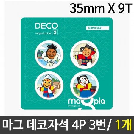 마그피아 데코자석 4P(35mmX9.4T) 3번/1개