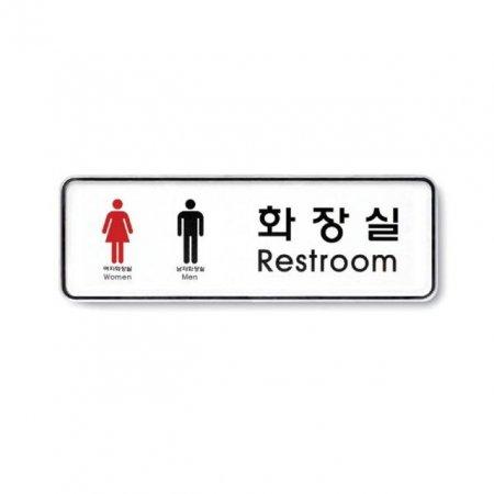4500 아트사인 화장실(남.녀)(시스템)(195x65) 9205